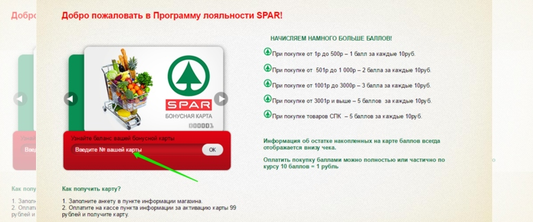 Баланс карты SPAR