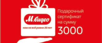 Подарочный сертификат М Видео