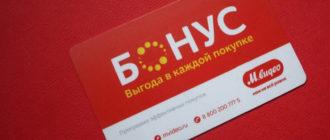Регистрация бонусной карты