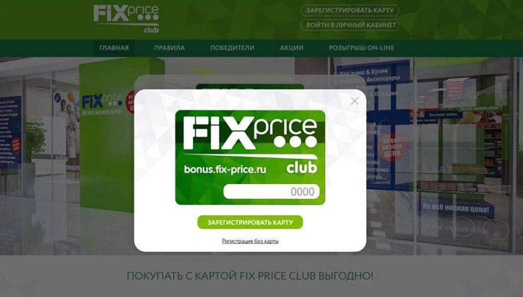 Фикс Прайс сеть магазинов