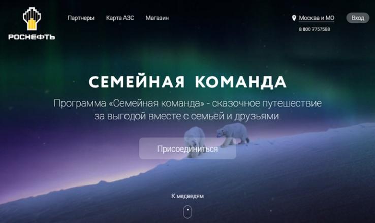 """Какие возможности карты Роснефть """"Семейная команда"""""""