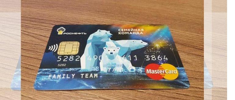 Что особенного в бонусной карте от Роснефть