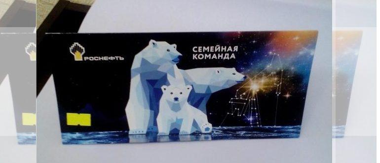 Активация карт от Роснефть