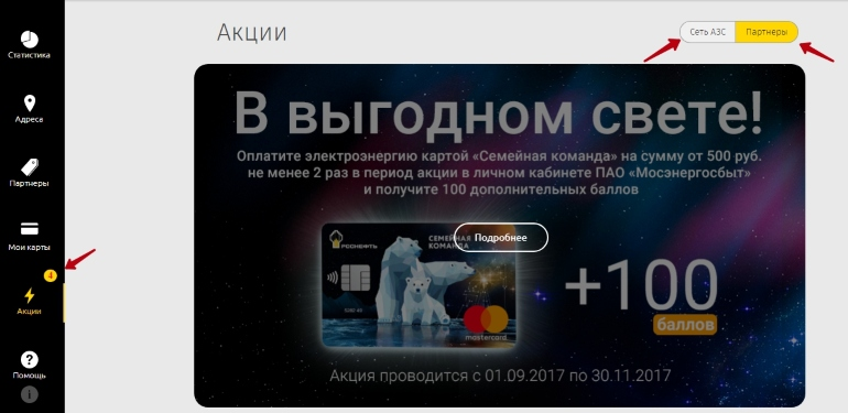 """Преимущества личного кабинета роснефть """"Семейная команда"""""""