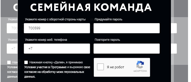 """Как зарегистрировать карту """"Семейная команда"""""""