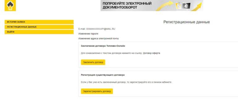 Личный кабинет Роснефть