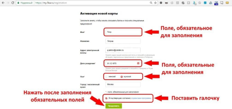 Форма активации на сайте 5ка.ру