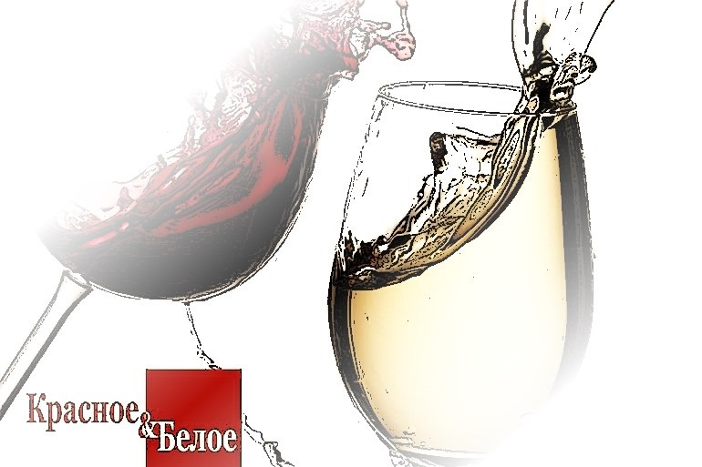 """Название """"Красное Белое"""" происходит от вина"""