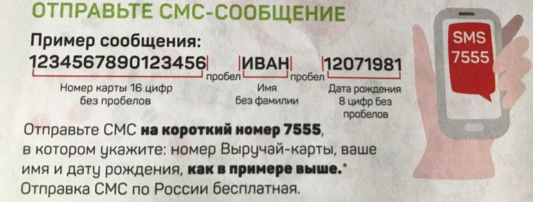 Инструкция регистрации