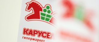 "Эмблема гипермаркетов ""Карусель"""