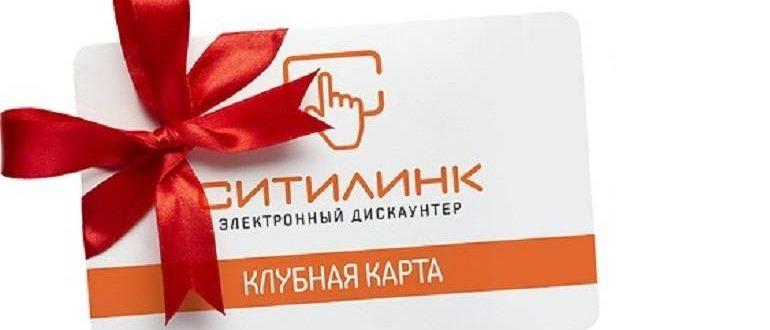 Карточка Ситилинк