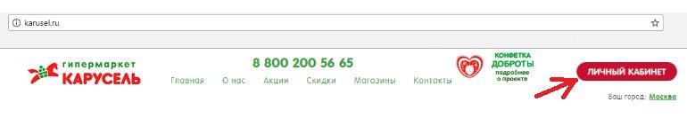 """Скриншот личного кабинета """"Карусель"""""""