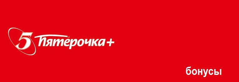Лого пятерочка