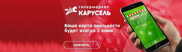 Мобильное приложение Карусель