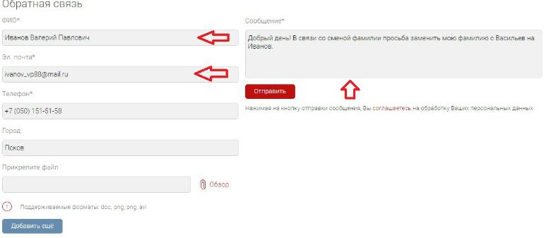 Обратная связь на www.krasnoebeloe.ru