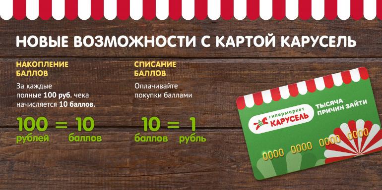 Перевести бонусы в рубли на Карусель.ру