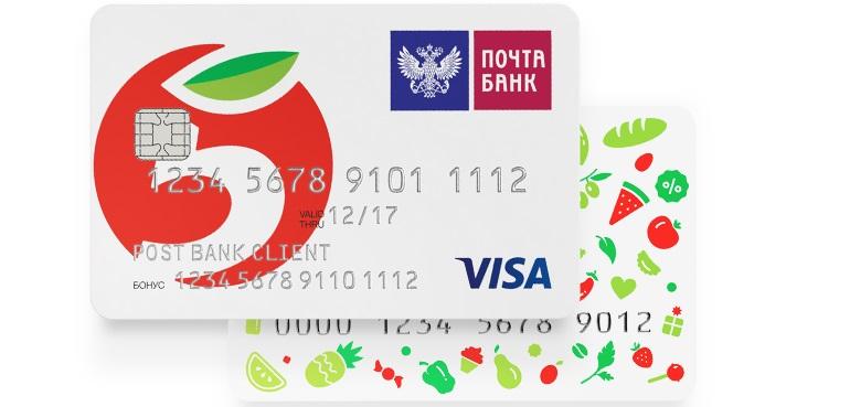 Почта банк Виза