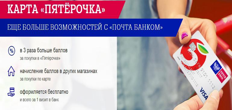 Почта банк возможности