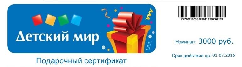Сертификат 300 рублей