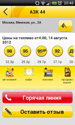 Интерфейс приложение
