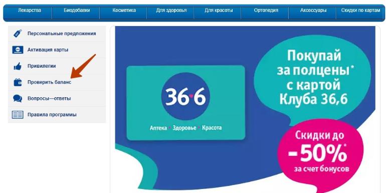 проверка бонусов на сайте apteka366.ru