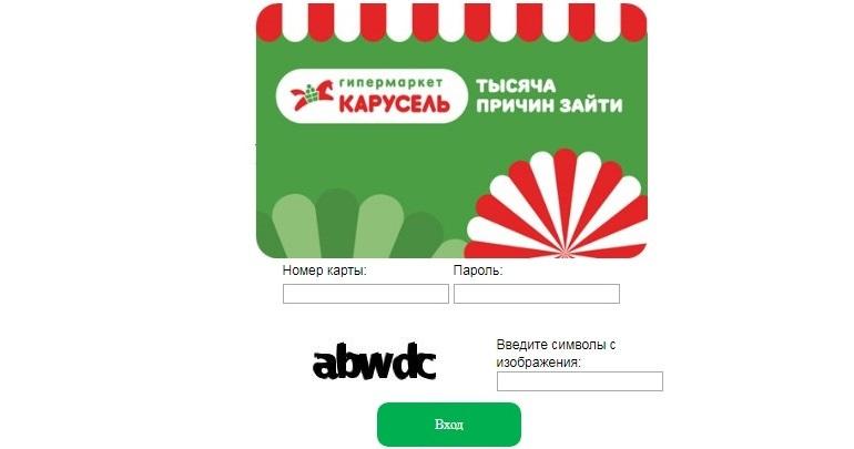 Сайт karusel.ru
