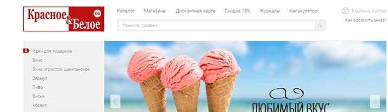 Сайт Красное и Белое