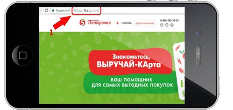 Сайт на телефоне