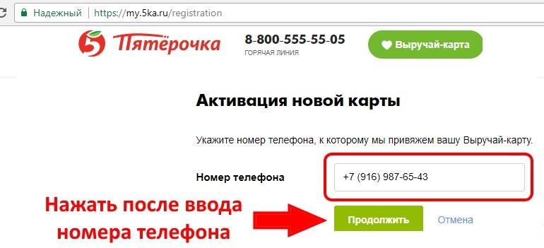 Ввод номера телефона на сайте