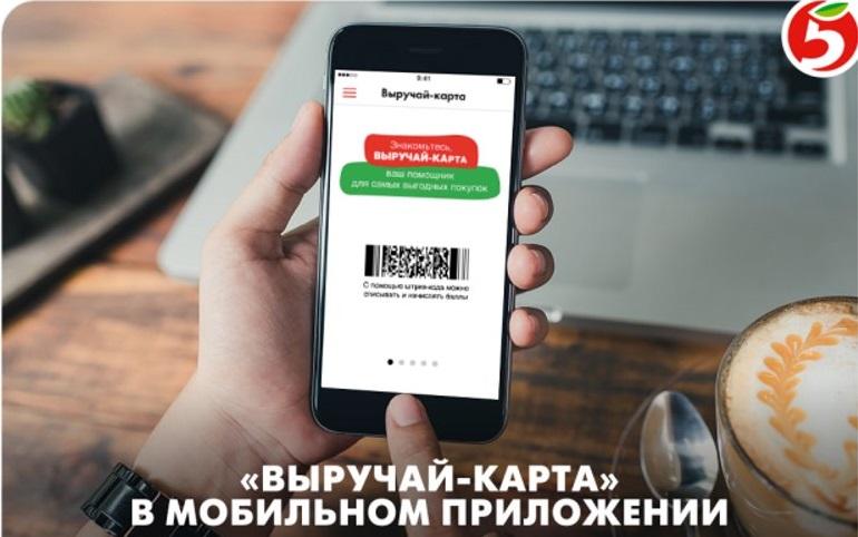 Выручайка в мобильном
