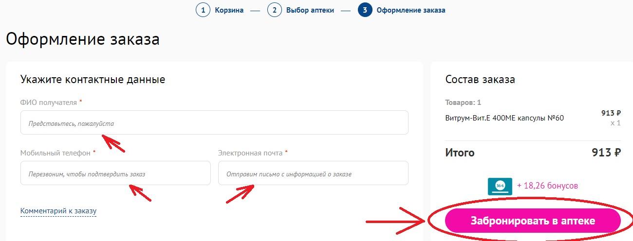 Скрин оформления заказа в онлайн-аптеке
