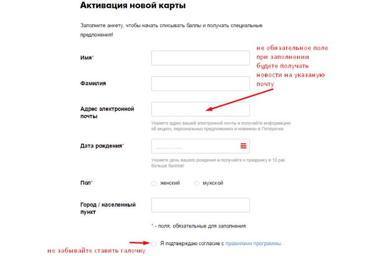 анкета на www.5ka.ru/card