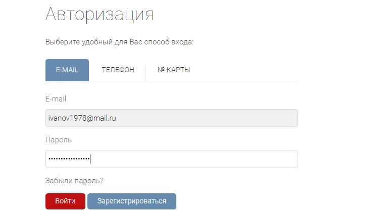 Авторизация на сайте krasnoeibeloe.ru