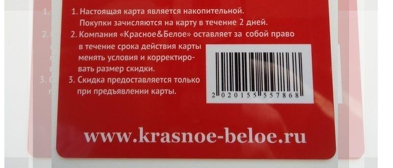 Преимущества бонусной карты Красное и Белое