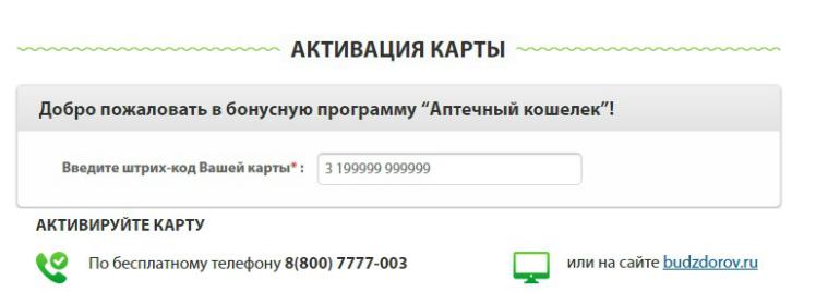 Активация карты «Аптечный кошелек»