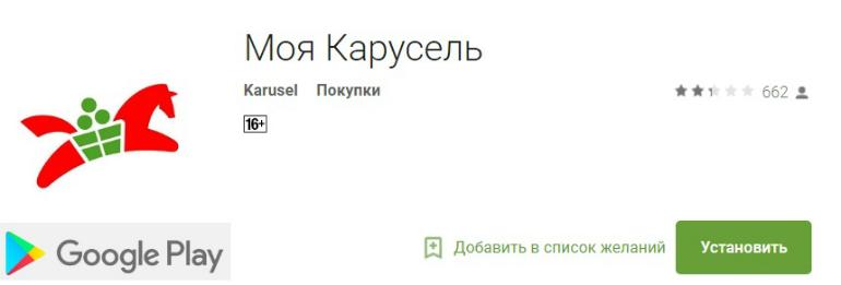 Приложение Карусель для смартфонов