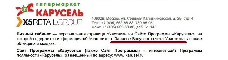 Личный кабинет на сайте karusel ru