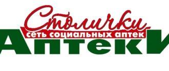 логотип аптеки