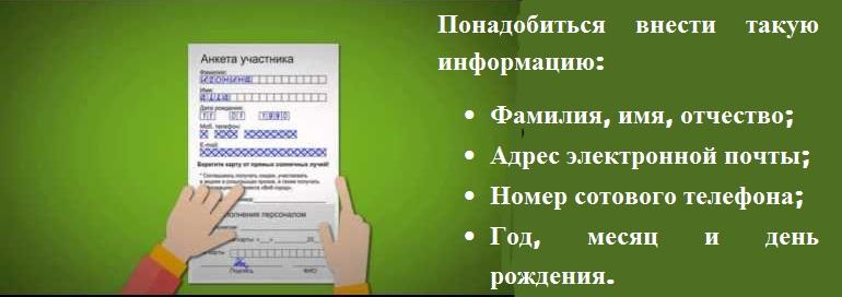 Заполнить анкету