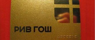 Золотая карта