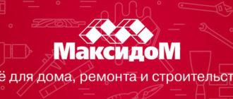 Компания Максидом