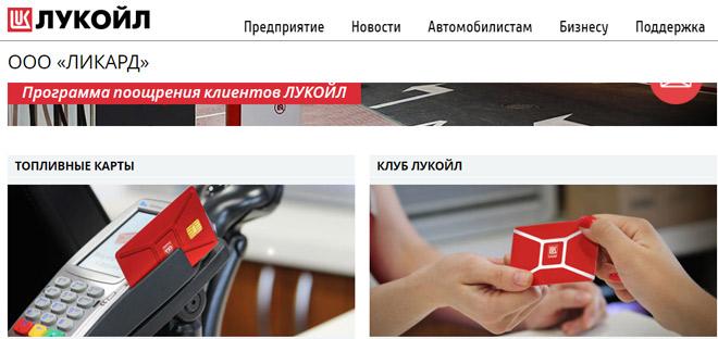 licard.ru