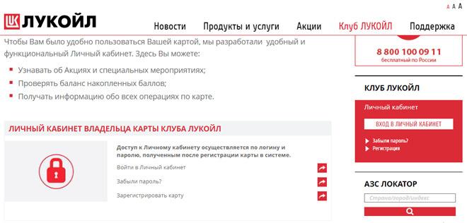 регистрация карты через интернет