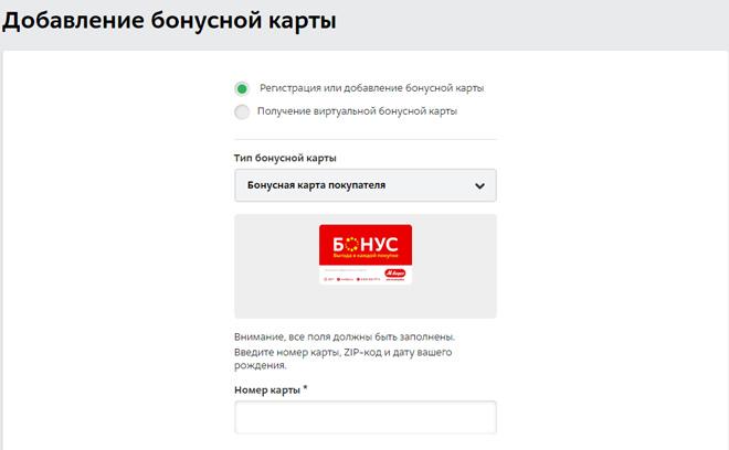Регистрация карты М Видео