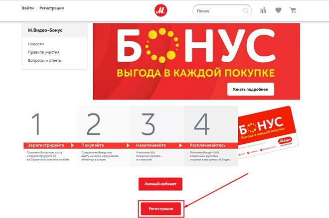 Сайт М Видео