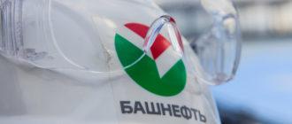Клуб лояльности Башнефть