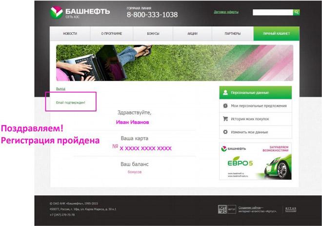 Регистрация Башнефть