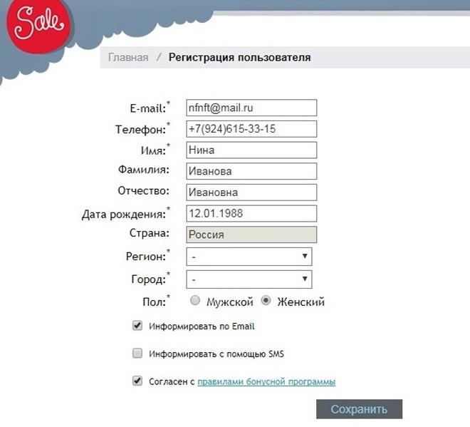 Регистрация карты Красный Куб