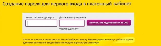 Пример создания пароля