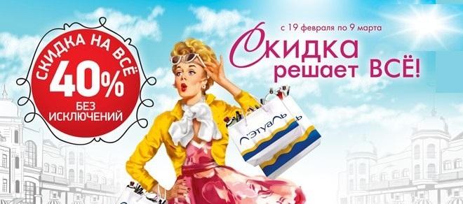 Реклама скидок